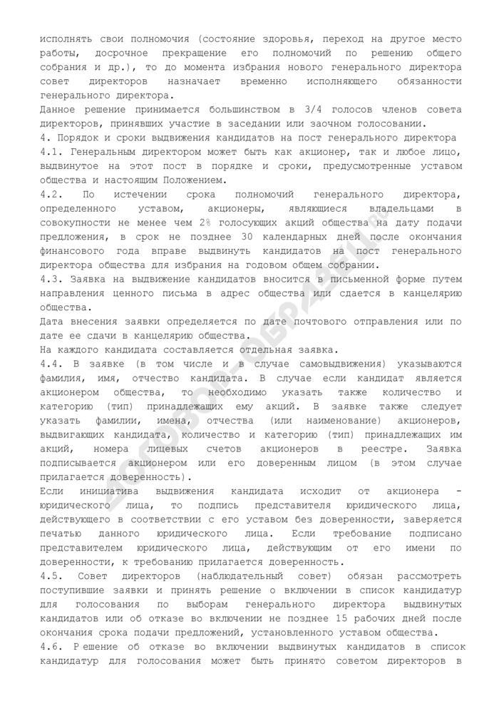 Положение о генеральном директоре акционерного общества. Страница 3