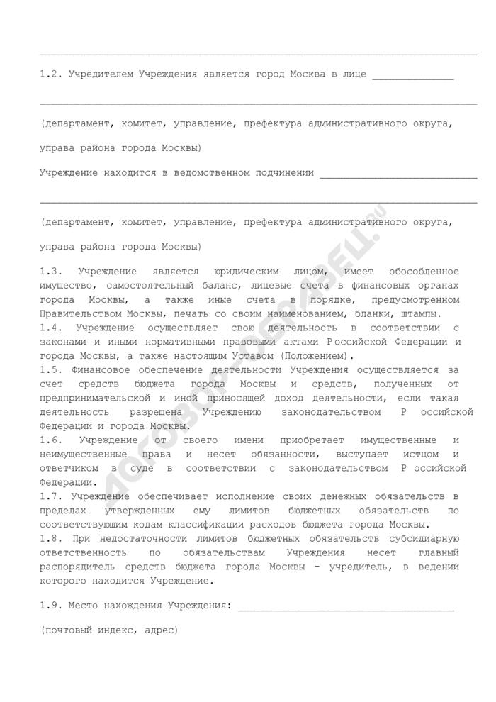 Примерный устав (положение) государственного бюджетного учреждения города Москвы. Страница 3