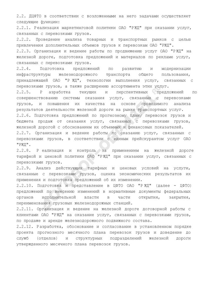 """Типовое положение о дорожном центре фирменного транспортного обслуживания железной дороги - филиала открытого акционерного общества """"Российские железные дороги. Страница 2"""