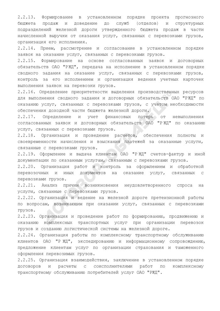 """Типовое положение о дорожном центре фирменного транспортного обслуживания железной дороги - филиала открытого акционерного общества """"Российские железные дороги. Страница 3"""