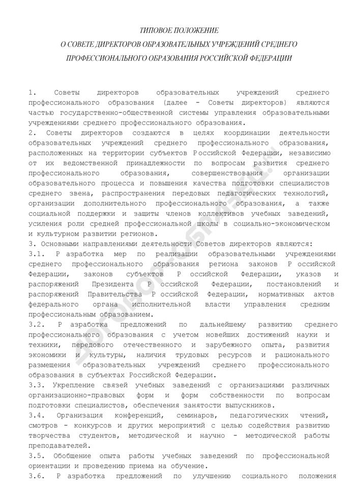 Типовое положение о совете директоров образовательных учреждений среднего профессионального образования Российской Федерации. Страница 1