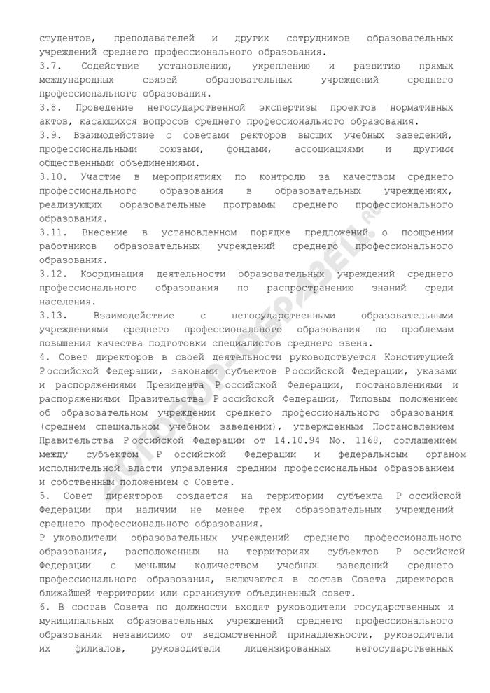 Типовое положение о совете директоров образовательных учреждений среднего профессионального образования Российской Федерации. Страница 2
