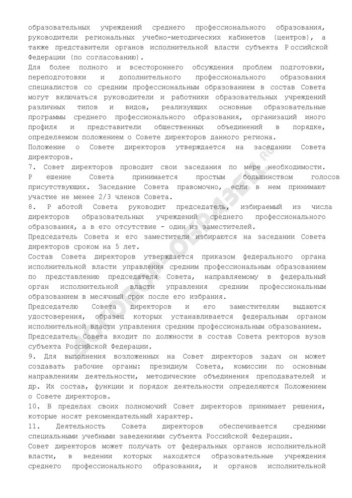 Типовое положение о совете директоров образовательных учреждений среднего профессионального образования Российской Федерации. Страница 3