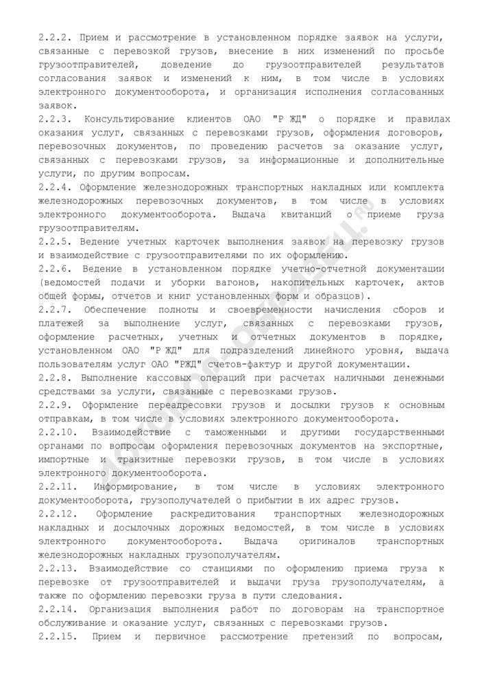 """Типовое положение об агентстве фирменного транспортного обслуживания железной дороги - филиала открытого акционерного общества """"Российские железные дороги. Страница 2"""