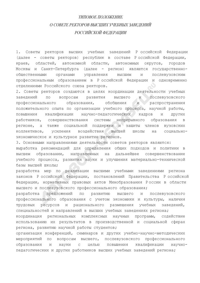 Типовое положение о совете ректоров высших учебных заведений Российской Федерации. Страница 1