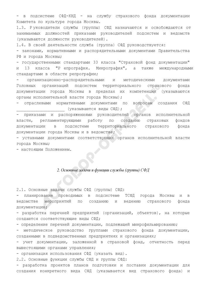 Типовое положение о службе страхового фонда документации в подсистеме (группе страхового фонда документации в ведомстве) системы территориального страхового фонда документации города Москвы. Страница 2