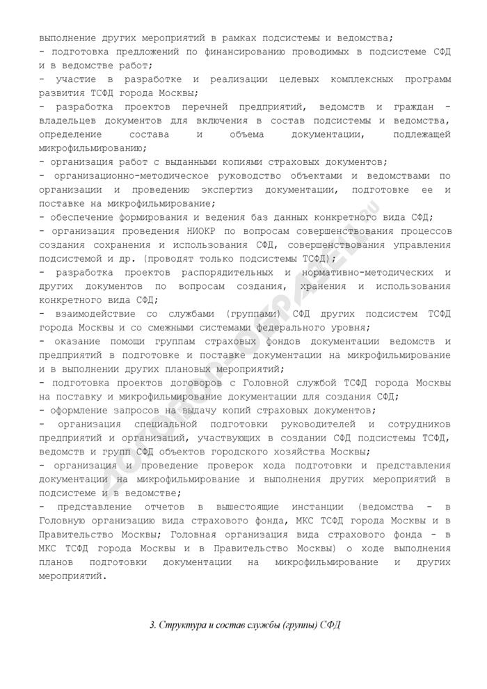 Типовое положение о службе страхового фонда документации в подсистеме (группе страхового фонда документации в ведомстве) системы территориального страхового фонда документации города Москвы. Страница 3