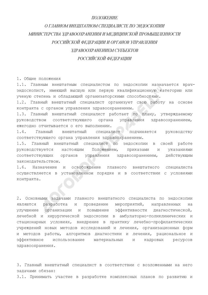 Положение о главном внештатном специалисте по эндоскопии Министерства здравоохранения и медицинской промышленности Российской Федерации и органов управления здравоохранением субъектов Российской Федерации. Страница 1