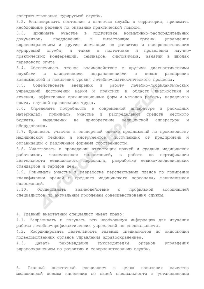 Положение о главном внештатном специалисте по эндоскопии Министерства здравоохранения и медицинской промышленности Российской Федерации и органов управления здравоохранением субъектов Российской Федерации. Страница 2