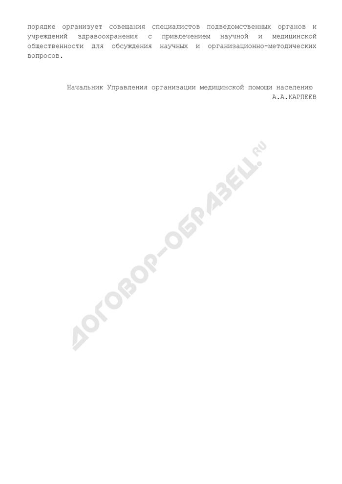 Положение о главном внештатном специалисте по эндоскопии Министерства здравоохранения и медицинской промышленности Российской Федерации и органов управления здравоохранением субъектов Российской Федерации. Страница 3