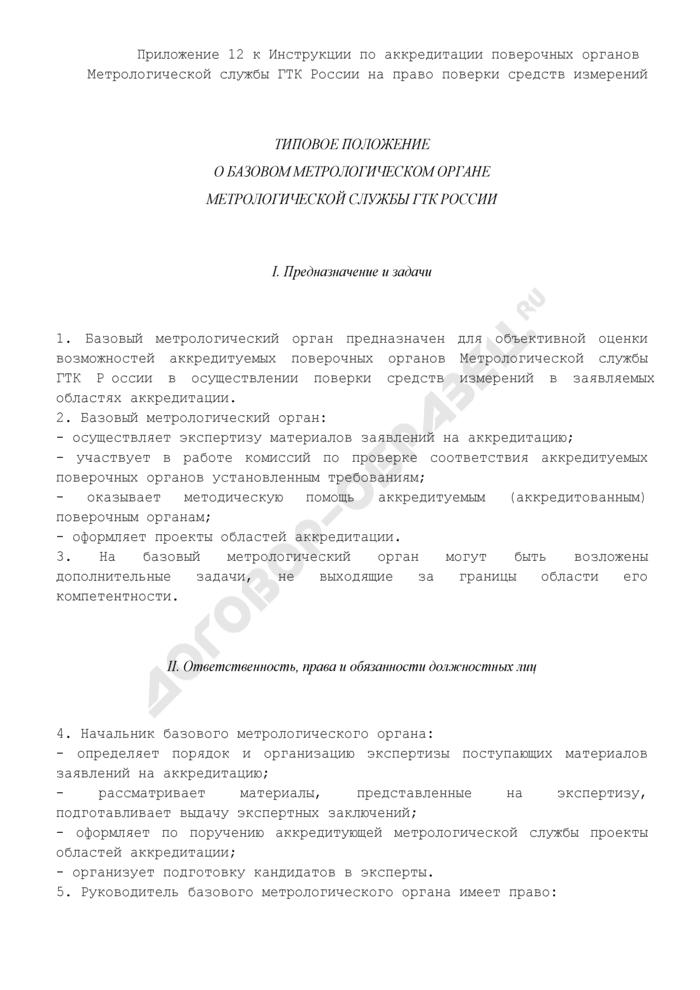 Типовое положение о базовом метрологическом органе Метрологической службы Государственного таможенного комитета России. Страница 1