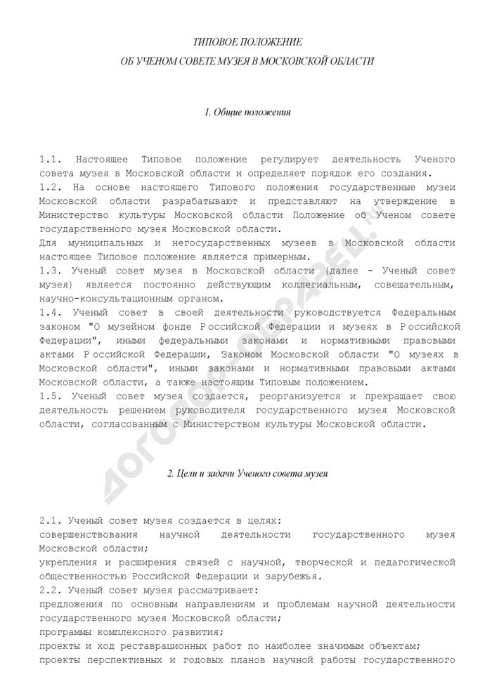 Типовое положение об ученом совете музея в Московской области. Страница 1