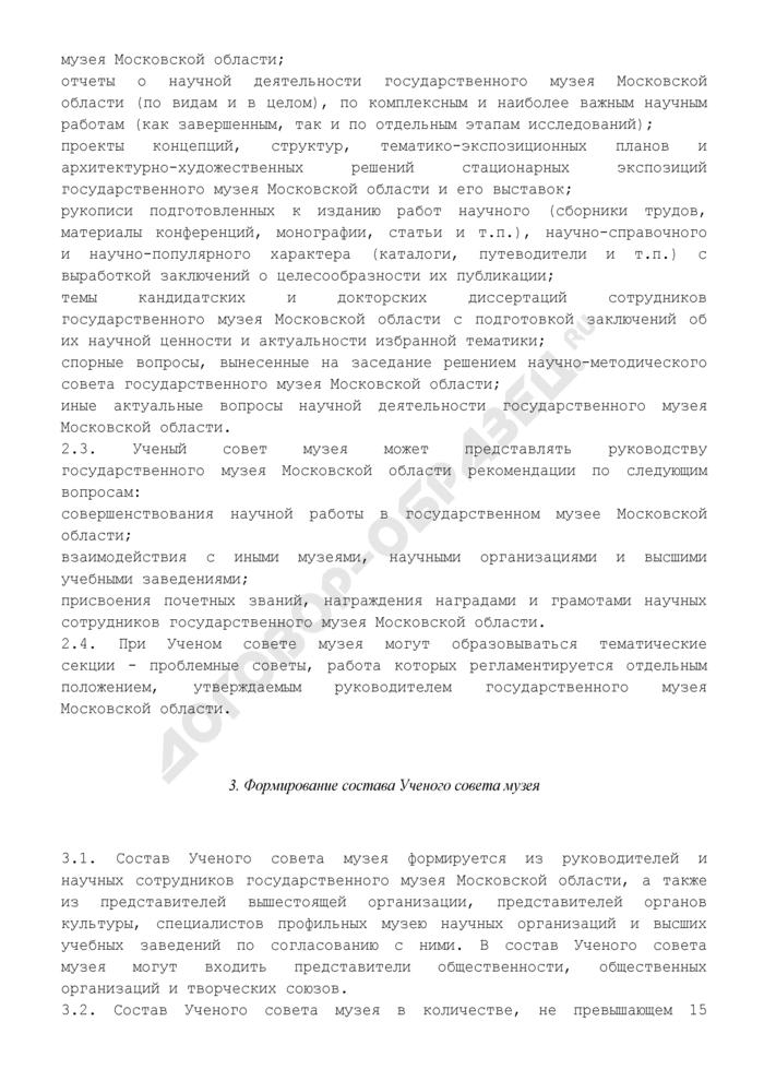 Типовое положение об ученом совете музея в Московской области. Страница 2