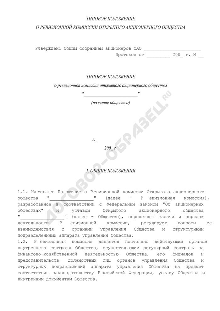 Типовое положение о ревизионной комиссии открытого акционерного общества. Страница 1