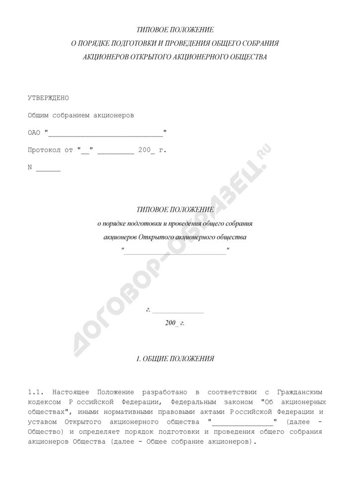 Типовое положение о порядке подготовки и проведения общего собрания акционеров открытого акционерного общества. Страница 1
