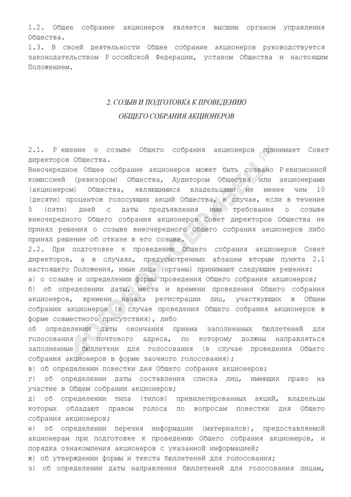 Типовое положение о порядке подготовки и проведения общего собрания акционеров открытого акционерного общества. Страница 2
