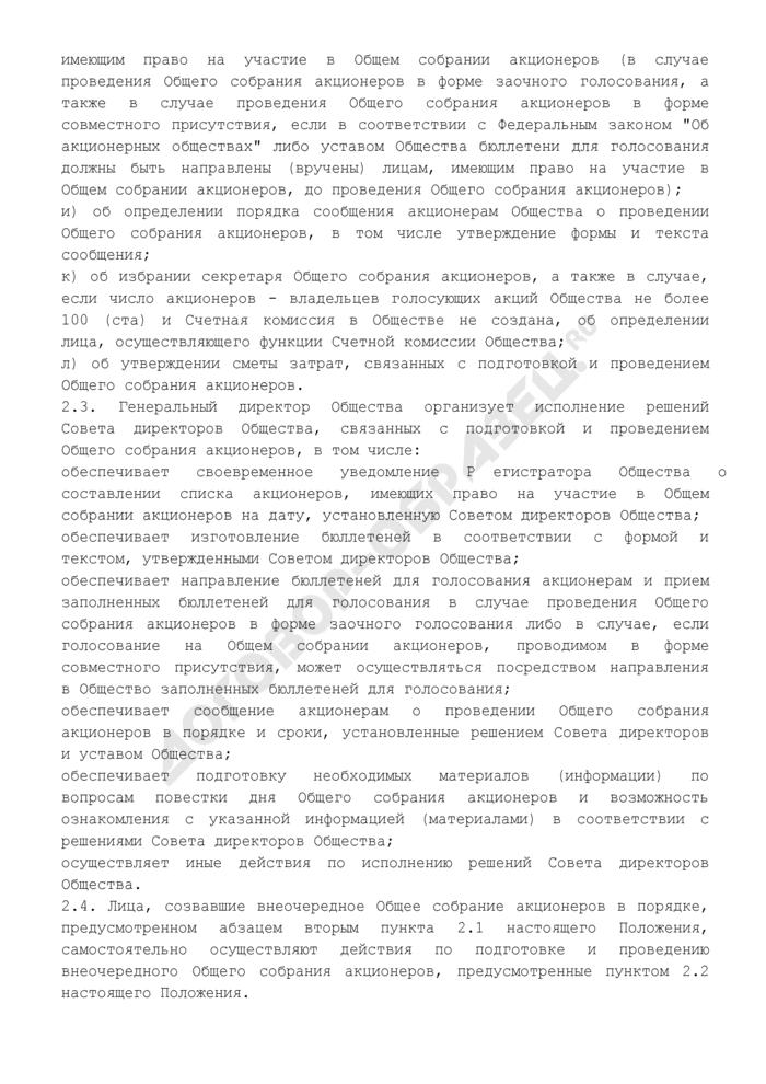 Типовое положение о порядке подготовки и проведения общего собрания акционеров открытого акционерного общества. Страница 3