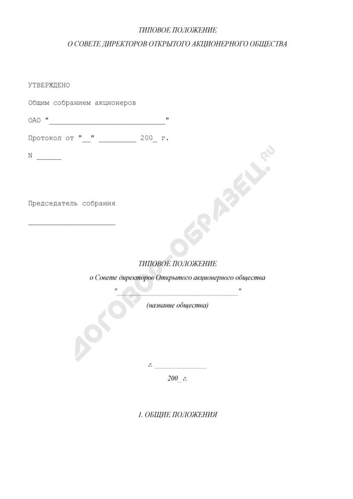 Типовое положение о совете директоров открытого акционерного общества. Страница 1