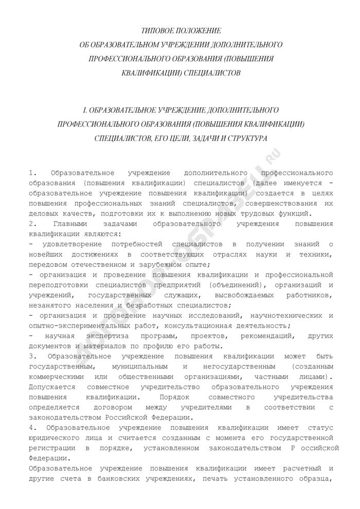 Типовое положение об образовательном учреждении дополнительного профессионального образования (повышения квалификации) специалистов. Страница 1