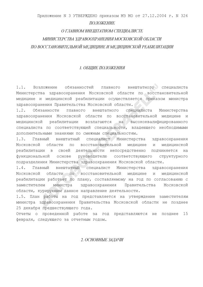 Положение о главном внештатном специалисте Министерства здравоохранения Московской области по восстановительной медицине и медицинской реабилитации. Страница 1