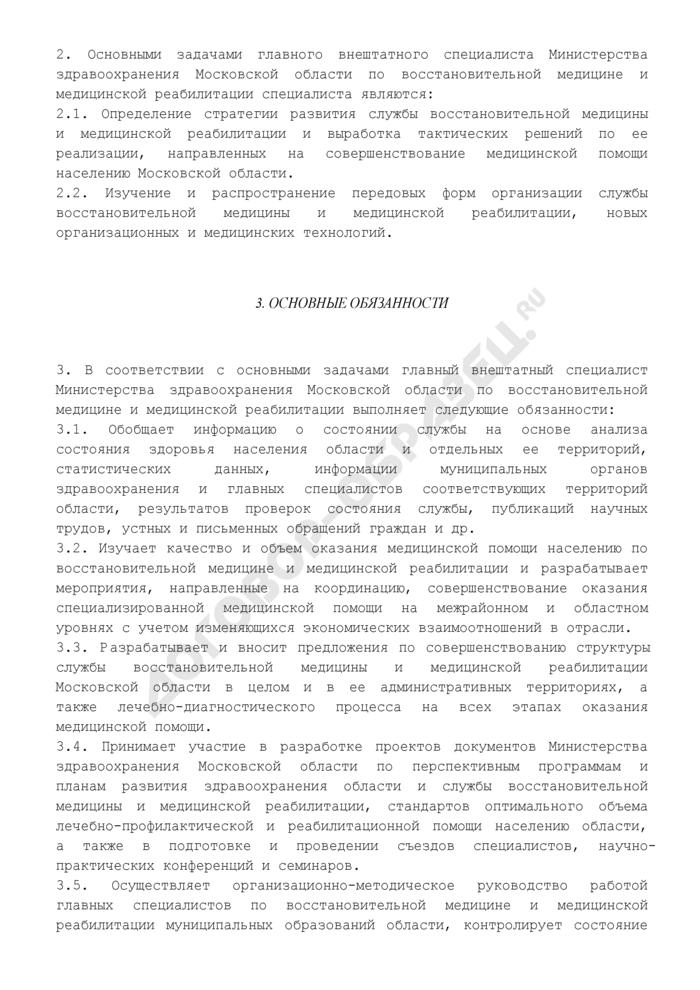 Положение о главном внештатном специалисте Министерства здравоохранения Московской области по восстановительной медицине и медицинской реабилитации. Страница 2