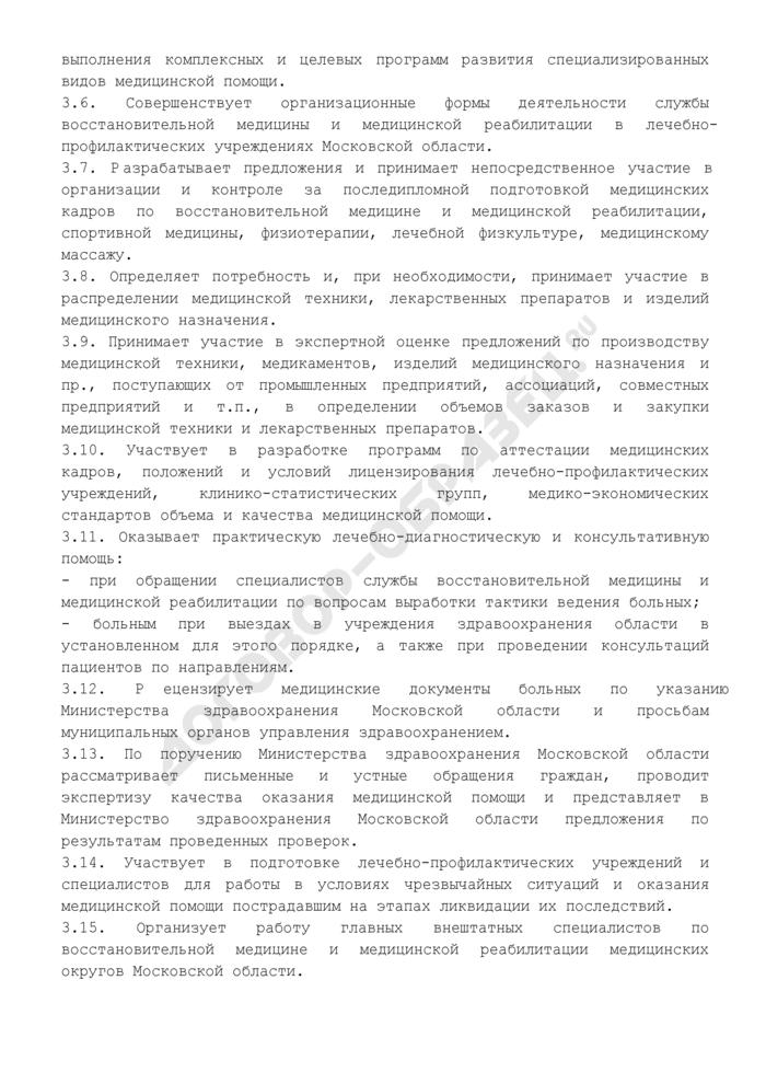 Положение о главном внештатном специалисте Министерства здравоохранения Московской области по восстановительной медицине и медицинской реабилитации. Страница 3