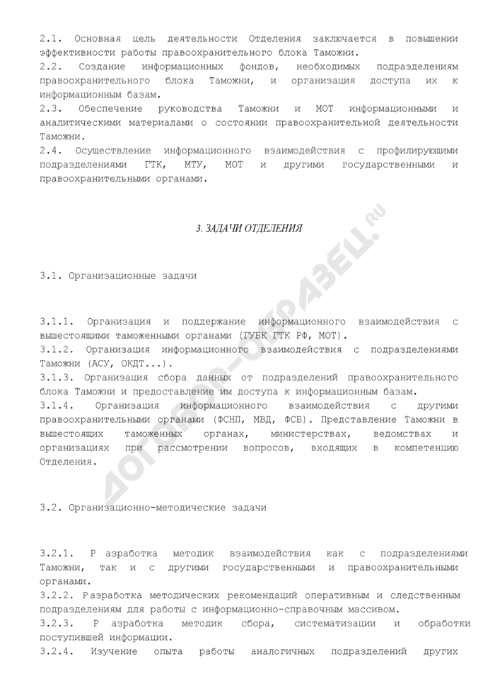 Типовое положение оперативно-аналитического отделения правоохранительного блока таможни. Страница 3