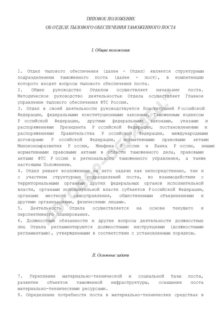 Типовое положение об отделе тылового обеспечения таможенного поста. Страница 1