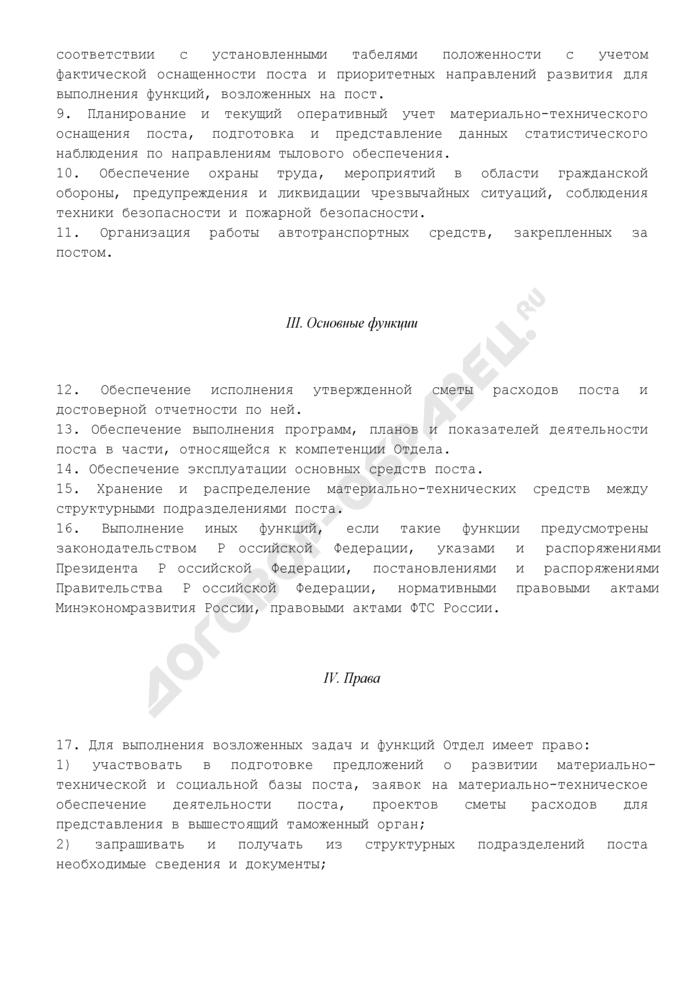 Типовое положение об отделе тылового обеспечения таможенного поста. Страница 2