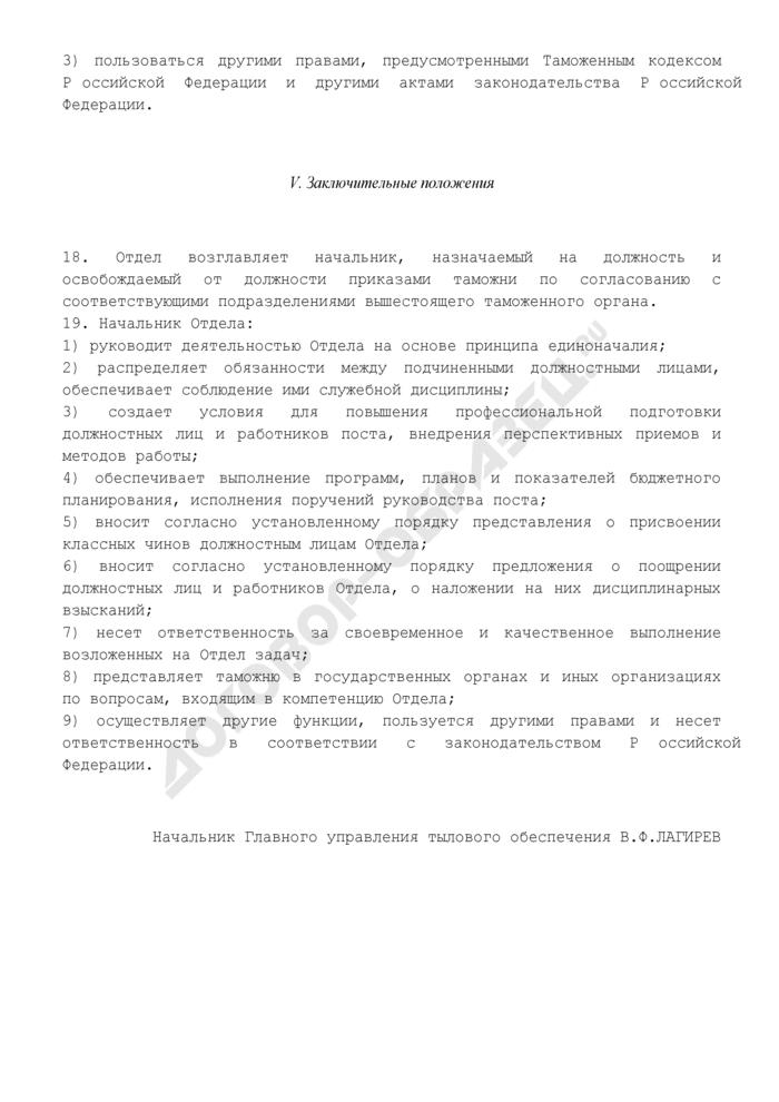 Типовое положение об отделе тылового обеспечения таможенного поста. Страница 3