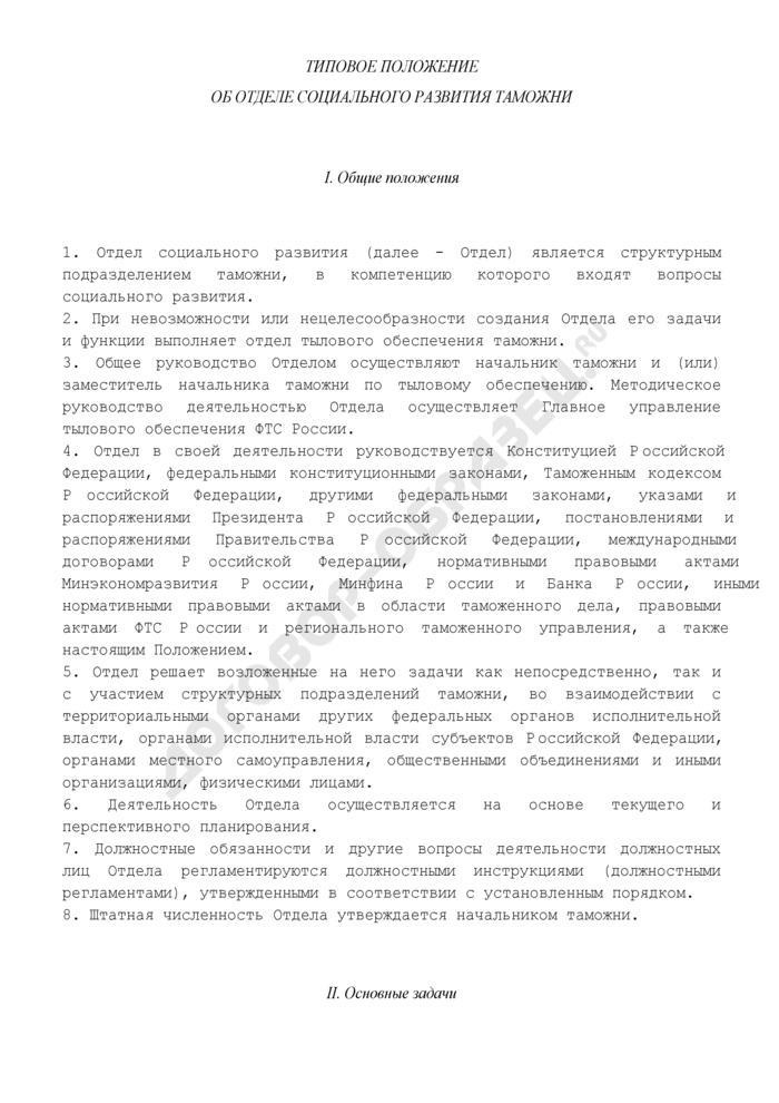 Типовое положение об отделе социального развития таможни. Страница 1