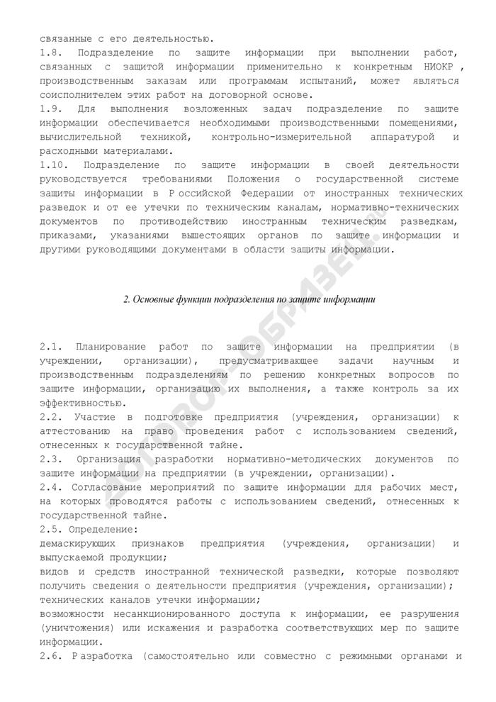 Типовое положение о подразделении по защите информации от иностранных технических разведок и от ее утечки по техническим каналам на предприятии (в учреждении, организации) (рекомендуемая форма). Страница 3