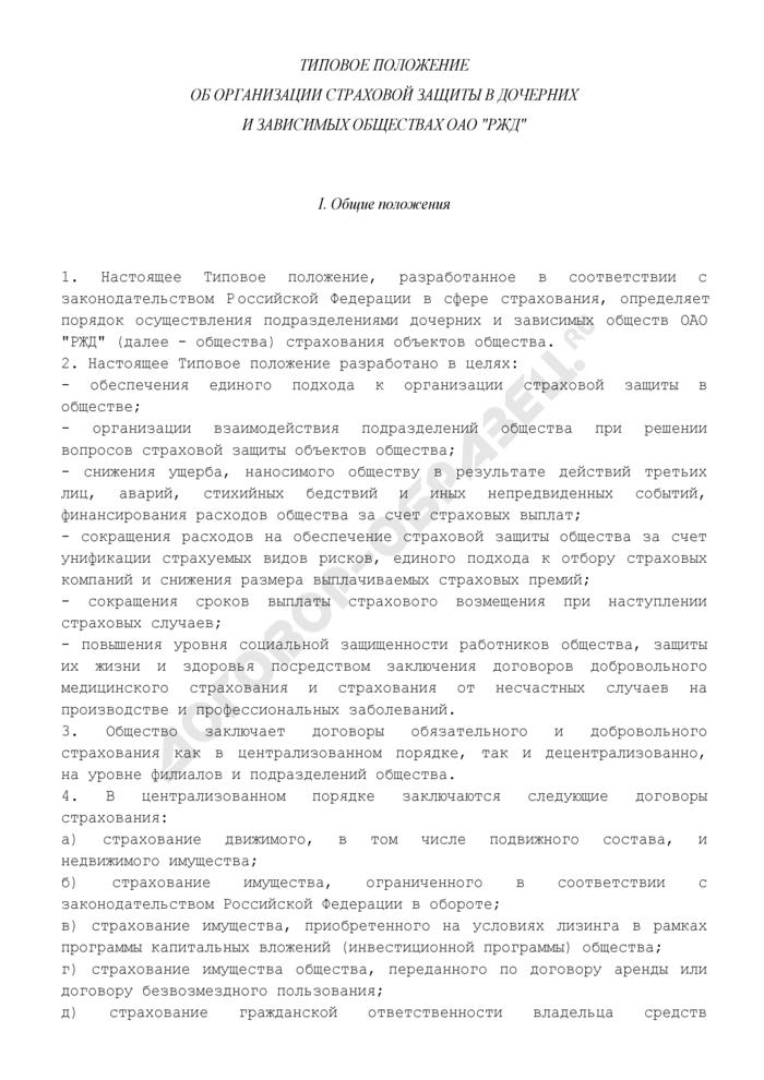 """Типовое положение об организации страховой защиты в дочерних и зависимых обществах открытого акционерного общества """"Российские железные дороги. Страница 1"""
