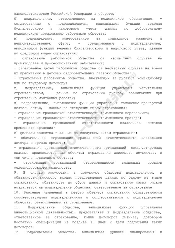 """Типовое положение об организации страховой защиты в дочерних и зависимых обществах открытого акционерного общества """"Российские железные дороги. Страница 3"""