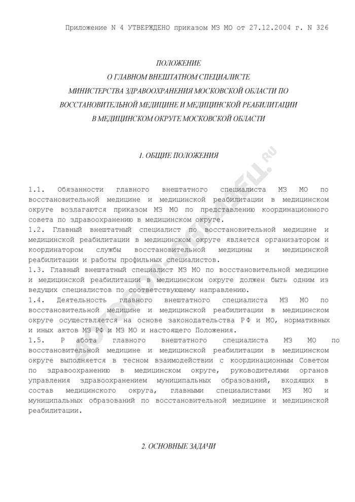 Положение о главном внештатном специалисте Министерства здравоохранения Московской области по восстановительной медицине и медицинской реабилитации в медицинском округе Московской области. Страница 1