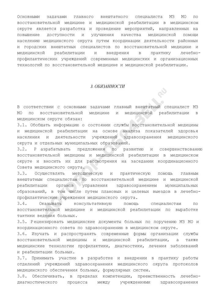 Положение о главном внештатном специалисте Министерства здравоохранения Московской области по восстановительной медицине и медицинской реабилитации в медицинском округе Московской области. Страница 2