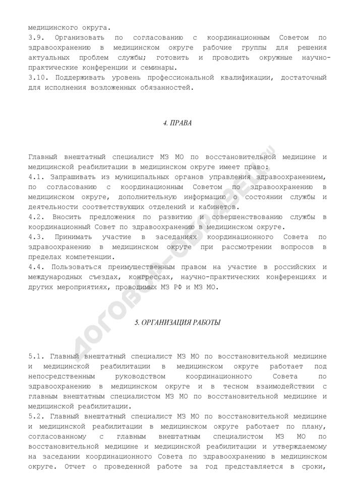 Положение о главном внештатном специалисте Министерства здравоохранения Московской области по восстановительной медицине и медицинской реабилитации в медицинском округе Московской области. Страница 3