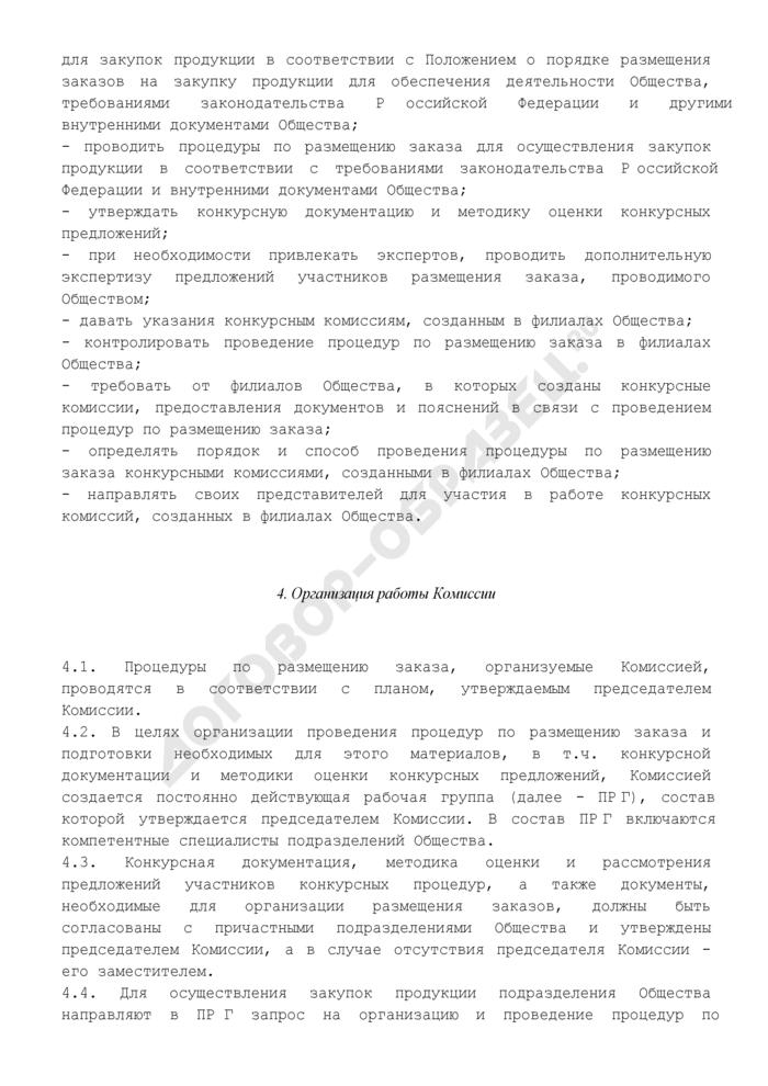 """Типовое положение о конкурсной комиссии дочернего общества ОАО """"РЖД. Страница 2"""