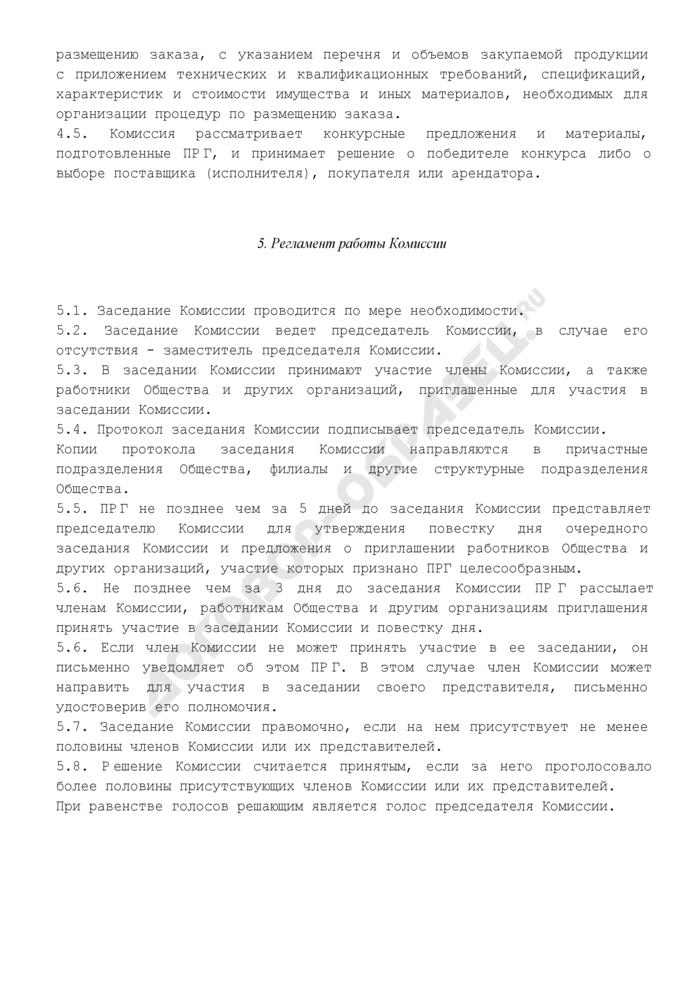 """Типовое положение о конкурсной комиссии дочернего общества ОАО """"РЖД. Страница 3"""