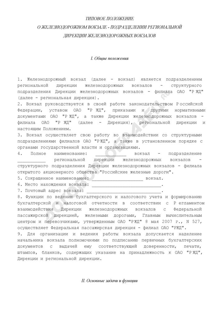 Типовое положение о железнодорожном вокзале - подразделении региональной дирекции железнодорожных вокзалов. Страница 1