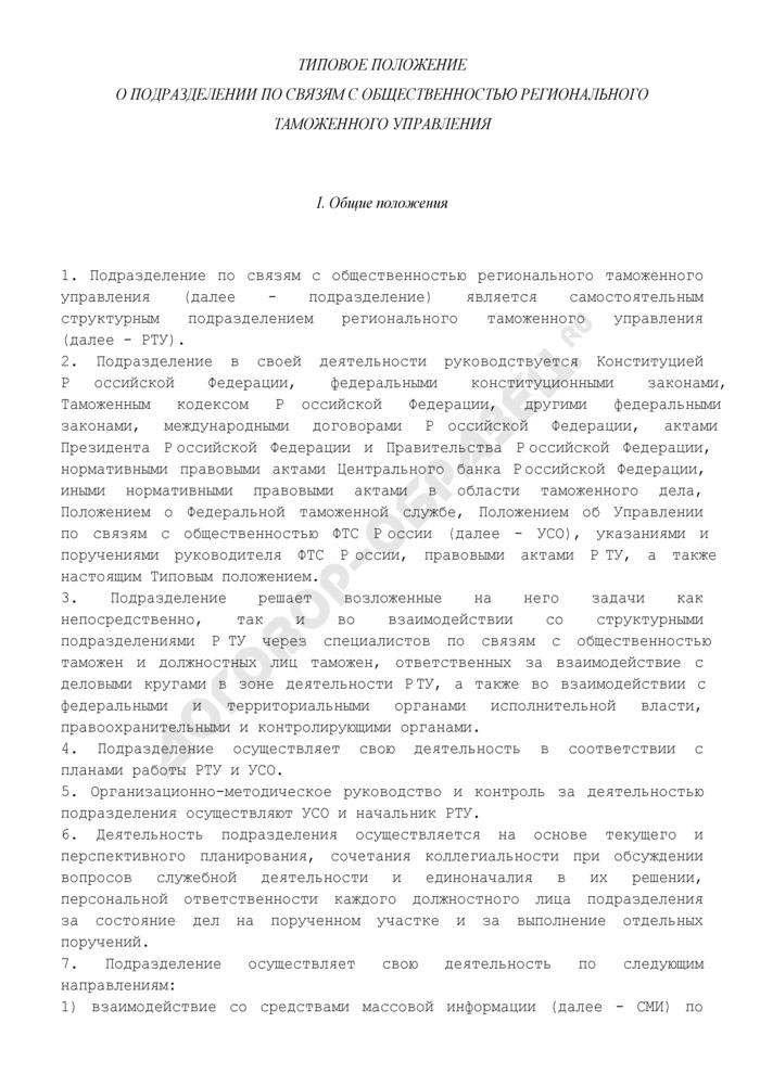 Типовое положение о подразделении по связям с общественностью регионального таможенного управления. Страница 1