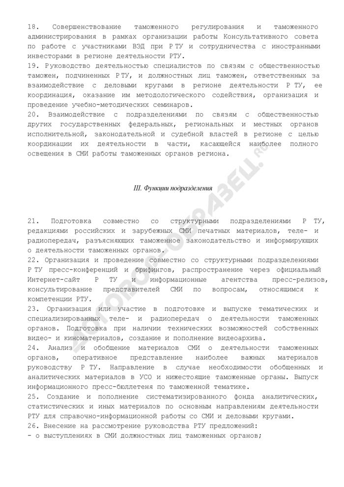 Типовое положение о подразделении по связям с общественностью регионального таможенного управления. Страница 3