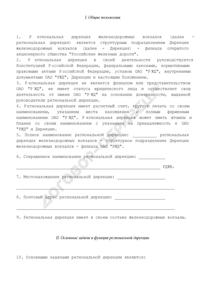 """Типовое положение о региональной дирекции железнодорожных вокзалов - структурном подразделении дирекции железнодорожных вокзалов - филиала открытого акционерного общества """"Российские железные дороги. Страница 1"""