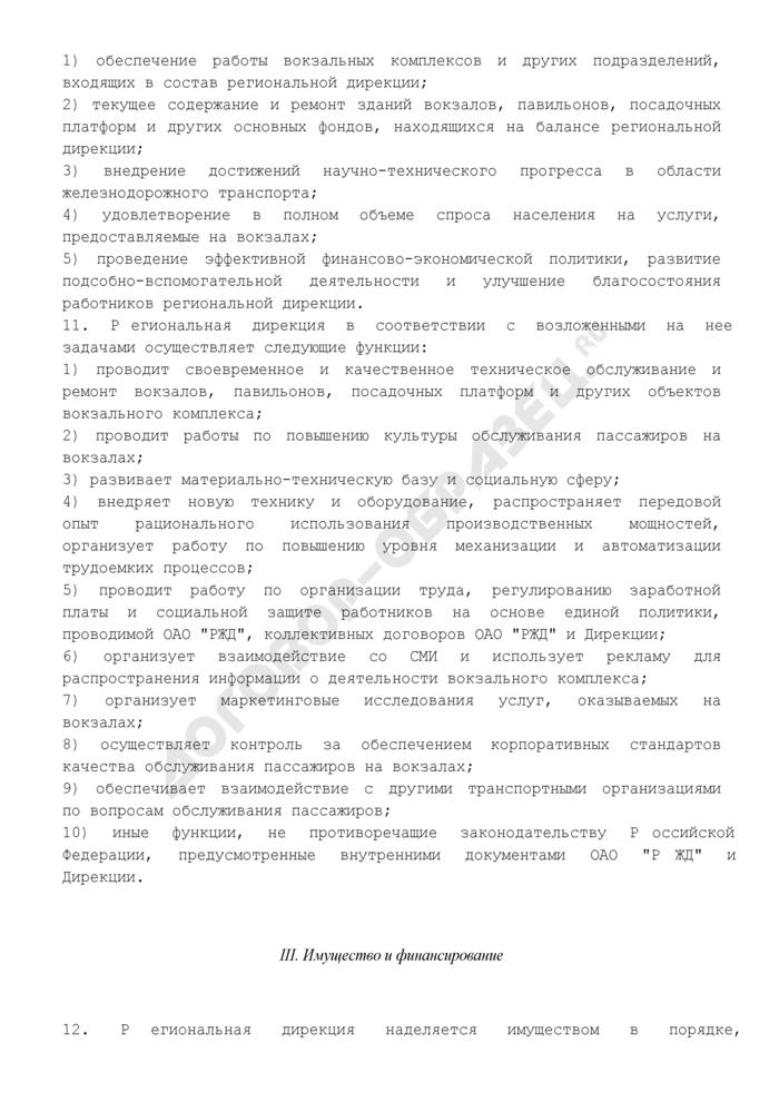 """Типовое положение о региональной дирекции железнодорожных вокзалов - структурном подразделении дирекции железнодорожных вокзалов - филиала открытого акционерного общества """"Российские железные дороги. Страница 2"""