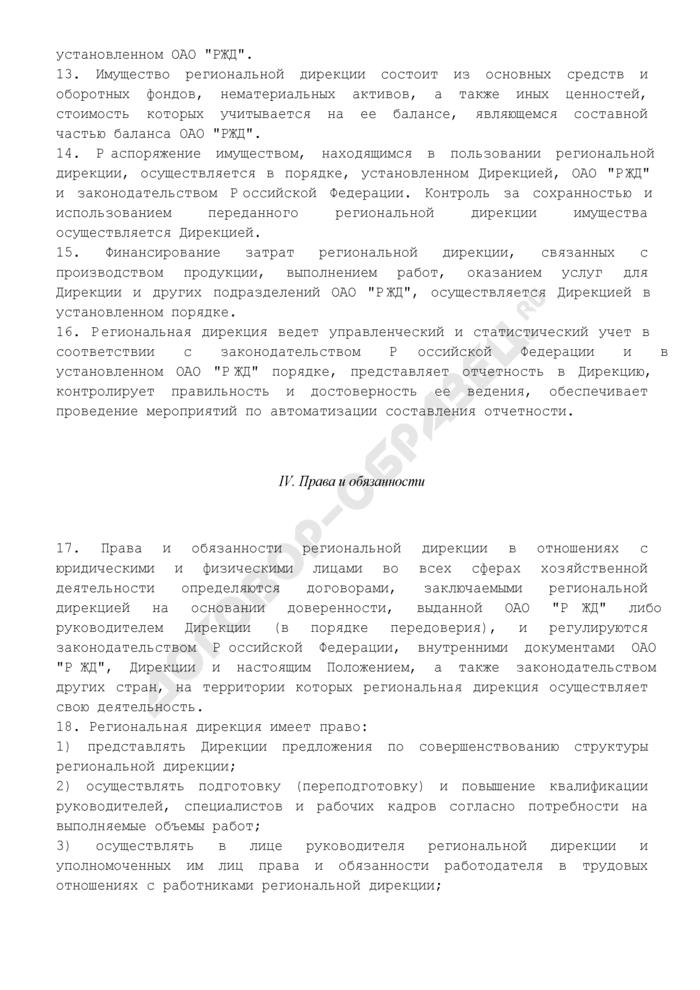 """Типовое положение о региональной дирекции железнодорожных вокзалов - структурном подразделении дирекции железнодорожных вокзалов - филиала открытого акционерного общества """"Российские железные дороги. Страница 3"""