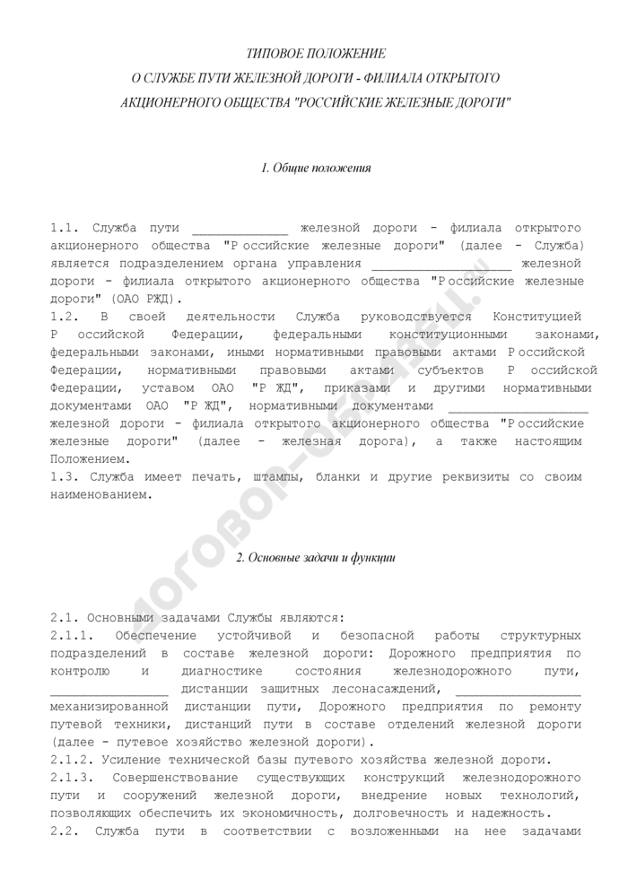 """Типовое положение о службе пути железной дороги - филиала открытого акционерного общества """"Российские железные дороги. Страница 1"""