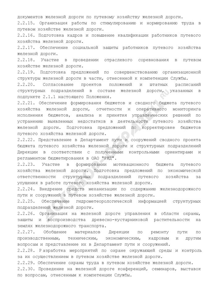 """Типовое положение о службе пути железной дороги - филиала открытого акционерного общества """"Российские железные дороги. Страница 3"""