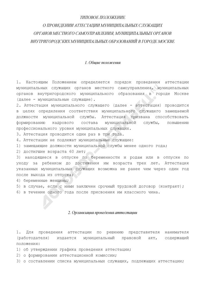 Типовое положение о проведении аттестации муниципальных служащих органов местного самоуправления, муниципальных органов внутригородских муниципальных образований в городе Москве. Страница 1