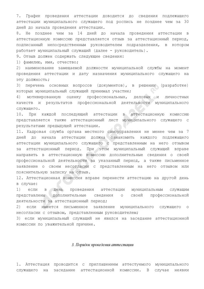 Типовое положение о проведении аттестации муниципальных служащих органов местного самоуправления, муниципальных органов внутригородских муниципальных образований в городе Москве. Страница 3