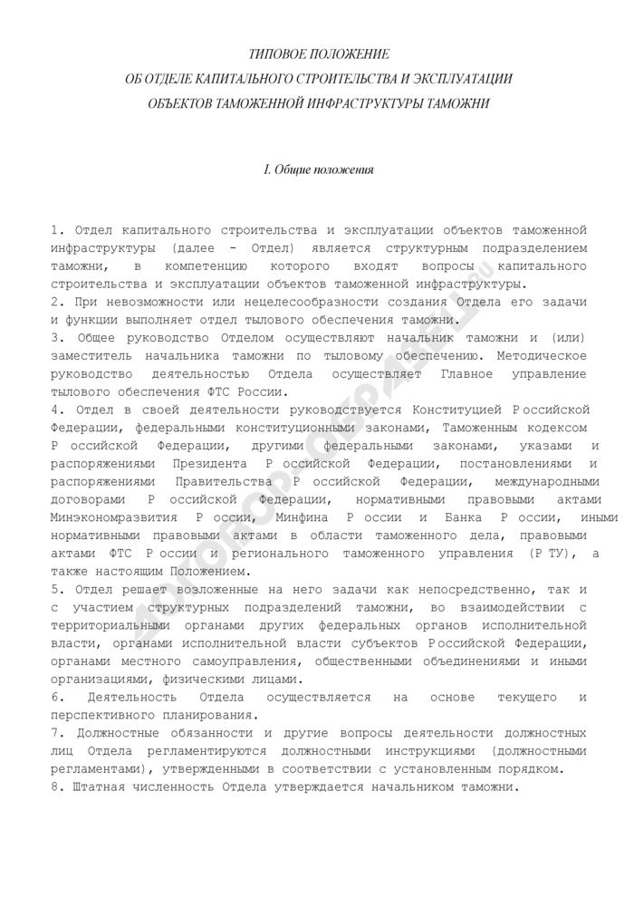 Типовое положение об отделе капитального строительства и эксплуатации объектов таможенной инфраструктуры таможни. Страница 1
